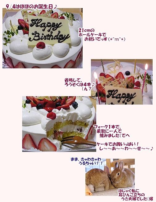otanzyoubi0809_20081005204541.jpg
