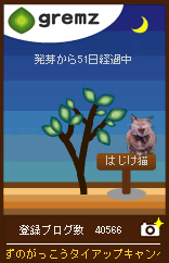 8月14日グリムス月夜の猫