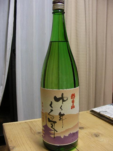 2008最後の酒