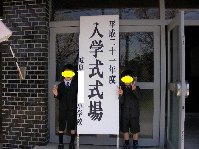 長男の入学式