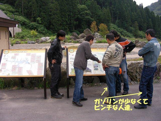 徳山ダム終点1