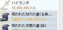 Maple0497.jpg
