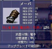 Maple0799.jpg