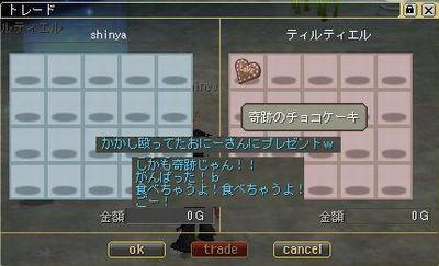 ss20080215_235027.jpg