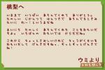 ウミからの手紙
