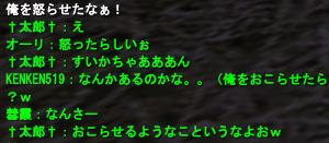 怒らせたなぁ!(ぇ