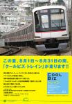 coolbiz_train.jpg