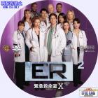 ER シーズン10-02