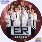 ER シーズン10-03