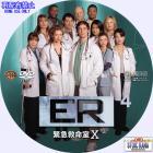 ER シーズン10-04