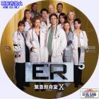 ER シーズン10-05