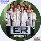 ER シーズン10-06
