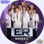 ER シーズン10-07