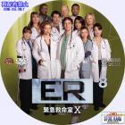 ER シーズン10-08