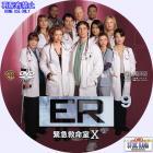 ER シーズン10-09