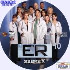 ER シーズン10-10