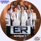ER シーズン10-11