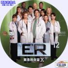 ER シーズン10-12