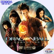 ドラゴンボール EVOLUTION-B