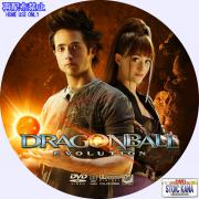 ドラゴンボール EVOLUTION-D