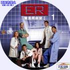 ER シーズン1-01