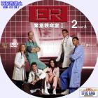 ER シーズン1-02A