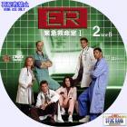 ER シーズン1-02B