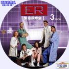 ER シーズン1-03A