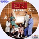 ER シーズン1-03B