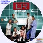 ER シーズン1-04A