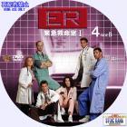 ER シーズン1-04B