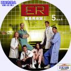 ER シーズン1-05A