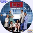ER シーズン1-05B