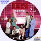 ER シーズン1-07A