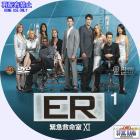 ER シーズン11-01
