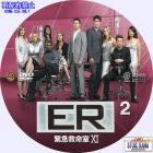 ER シーズン11-02
