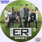 ER シーズン11-03