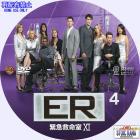 ER シーズン11-04