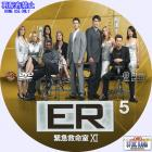 ER シーズン11-05