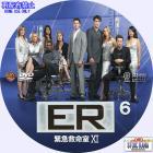 ER シーズン11-06