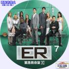 ER シーズン11-07