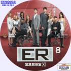 ER シーズン11-08