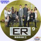 ER シーズン11-09