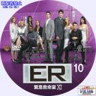ER シーズン11-10