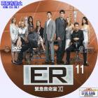 ER シーズン11-11