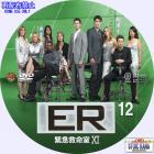 ER シーズン11-12