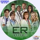ER シーズン12-01