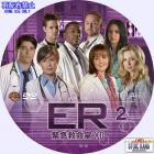 ER シーズン12-02