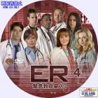 ER シーズン12-04