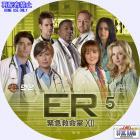 ER シーズン12-05